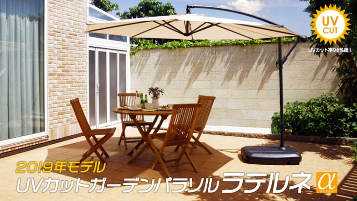 ガーデンパラソル Laterne α – ラテルネ アルファ 2019年モデル – この夏、新登場!